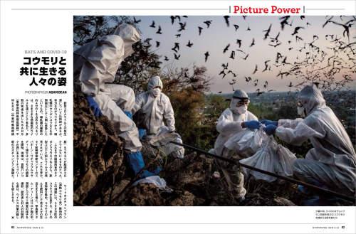 Adam Dean published in Newsweek Japan