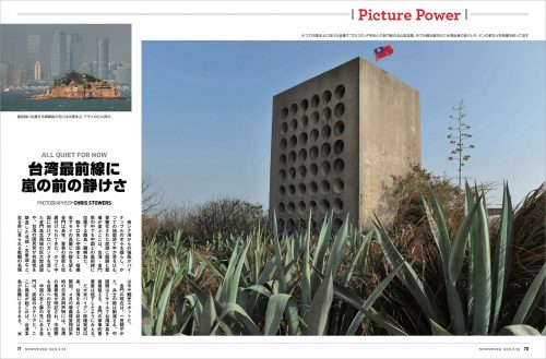 Chris Stowers published in Newsweek Japan