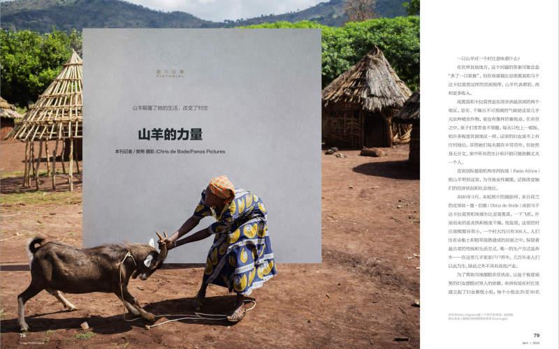 Chris de Bode featured in China Philanthropist magazine