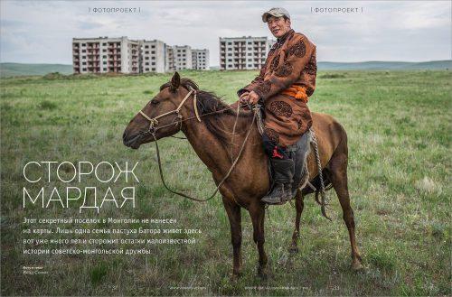 Vlad Sokhin published in Vokrug Sveta magazine